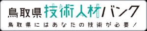鳥取県技術人材バンク