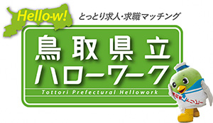 鳥取県立ハローワーク