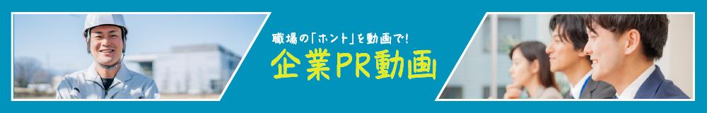 企業PR動画